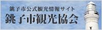 銚子市観光協会