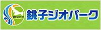 銚子ジオパーク