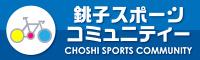 NPO法人銚子スポーツコミュニティー