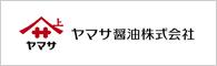 ヤマサ醤油株式会社